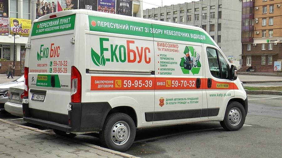 У лютому полтавський «Екобус» працюватиме з 11.00 до 18.30
