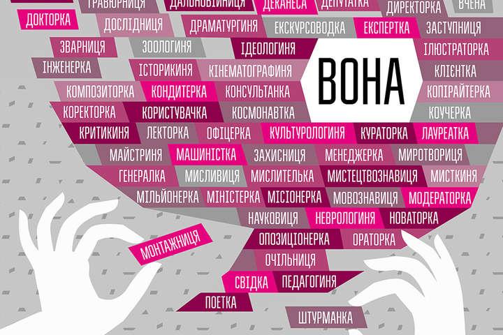 Полтавцям пропонують поговорити про фемінізацію мови