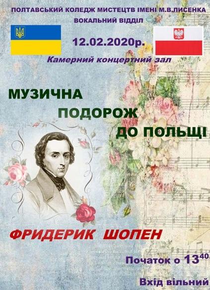 Полтавчан приглашают в музыкальное путешествие в Польшу