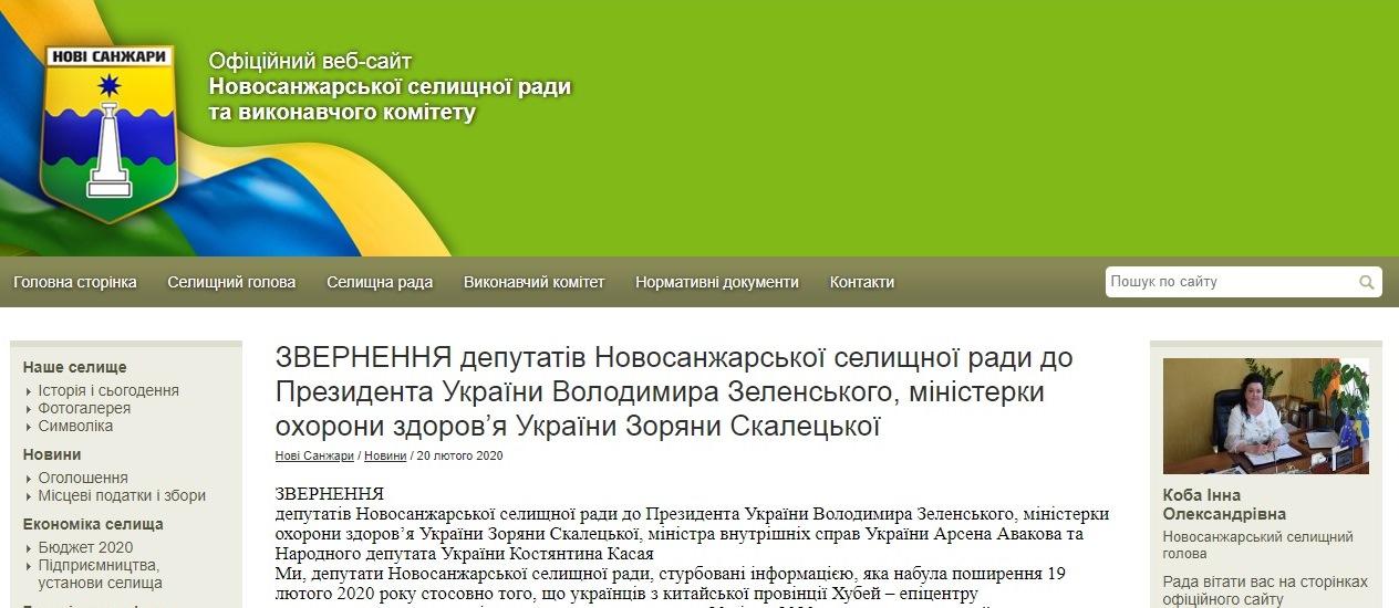 Новосанжарская поселковый совет обратился к Зеленскому и Скалецкой, а в областном совете хотят послушать руководство Минздрава