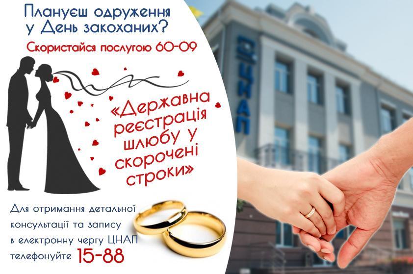 Одружитися у День закоханих можна через ЦНАП