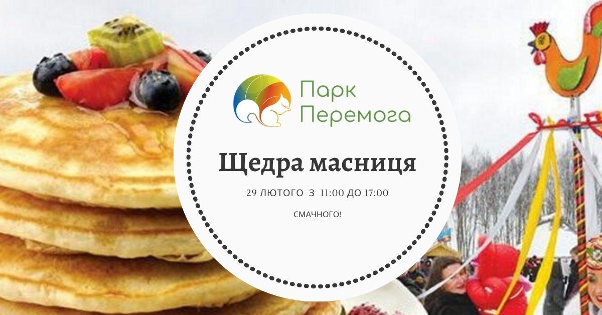 Полтавчан приглашают на празднование Масляницы