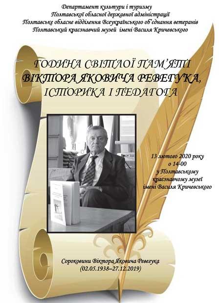 В краеведческом музее почтят память Виктора Ревегука