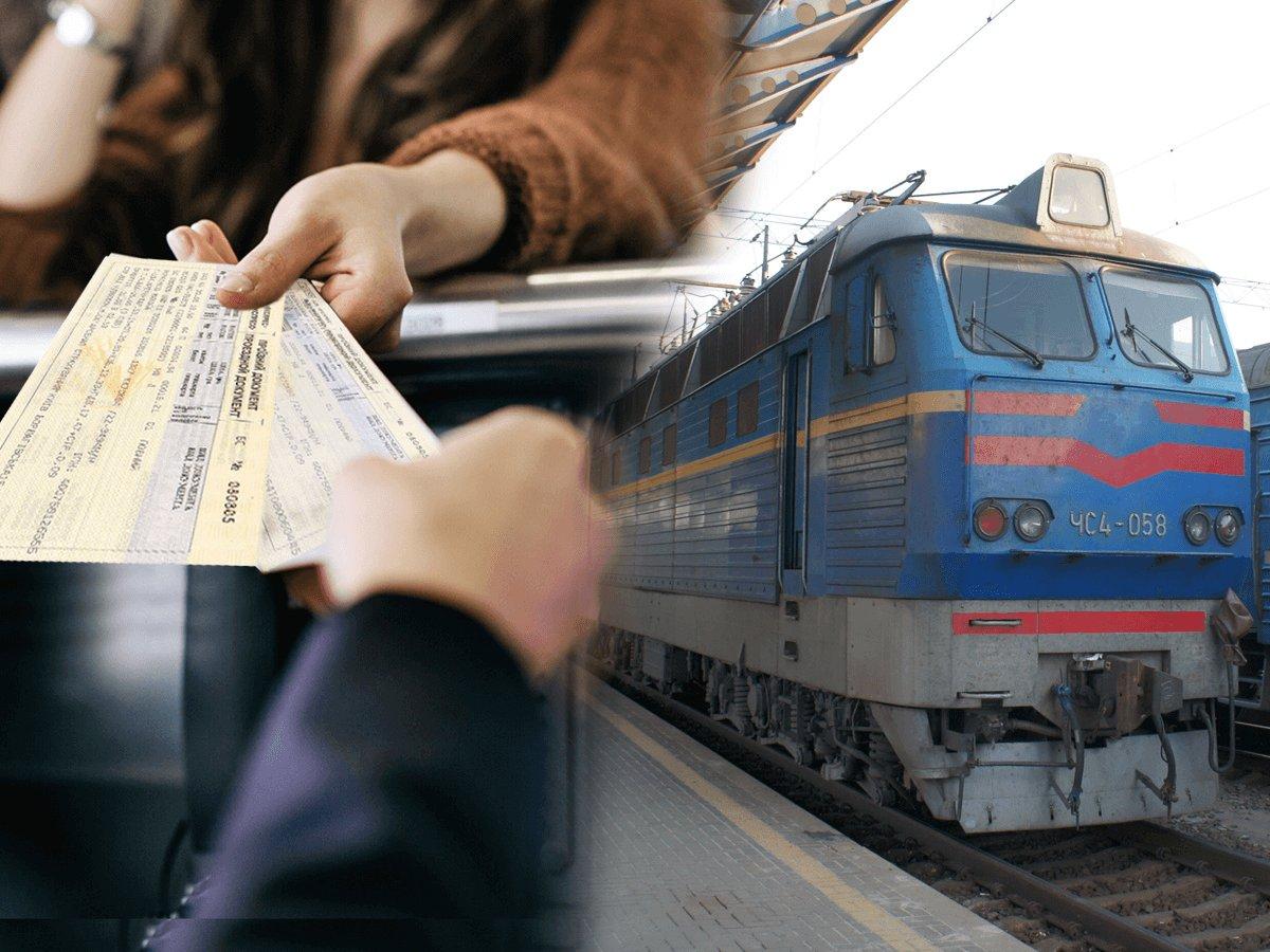 Як повернути гроші за квитки на скасовані залізницею поїзди