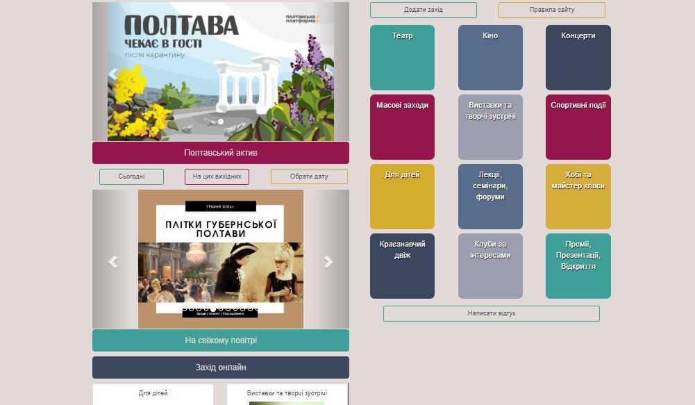 Все мероприятия Полтавы собирают в электронный календарь событий