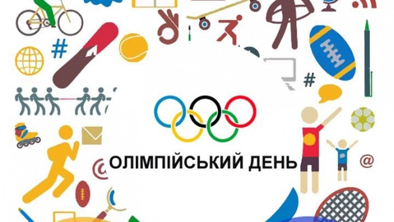 Полтавчан приглашают присоединиться к Олимпийскому дню
