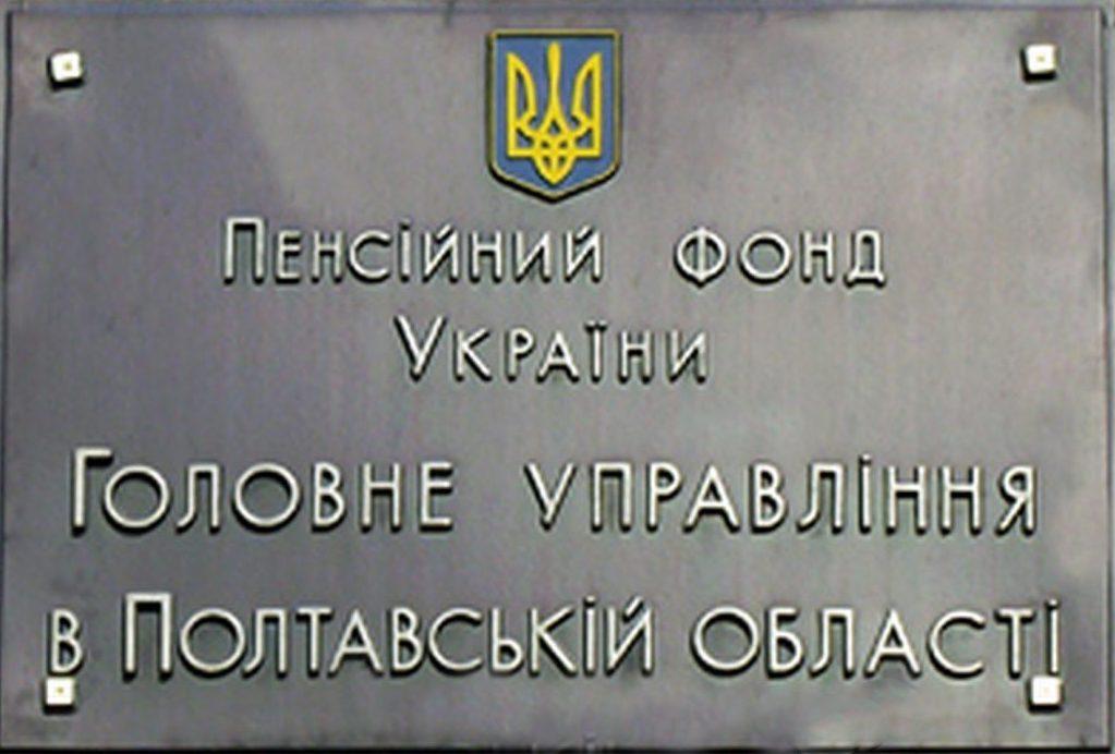 Полтавчан предупредили об изменении графика работы органов ПФУ