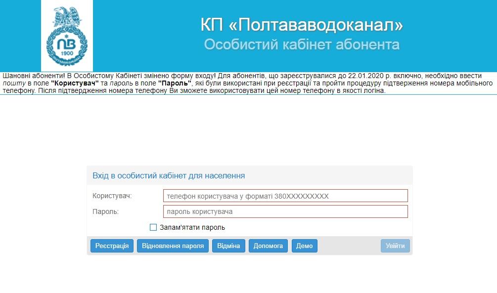 Хакер «корегував» дані в особистих кабінетах клієнтів «Полтававодоканалу»