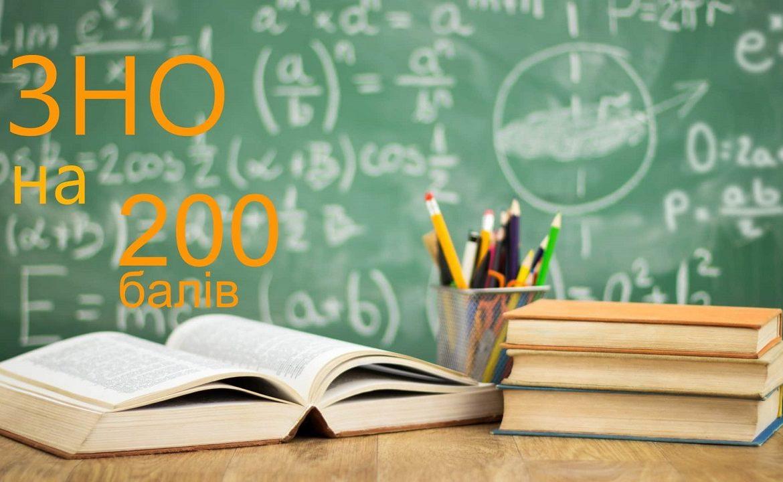 200 балів на ЗНО на Полтавщині отримали 12 випускників (оновлено)