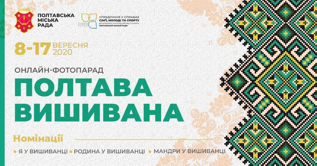 Полтавців запрошують до онлайн-фотопараду «Полтава вишивана»