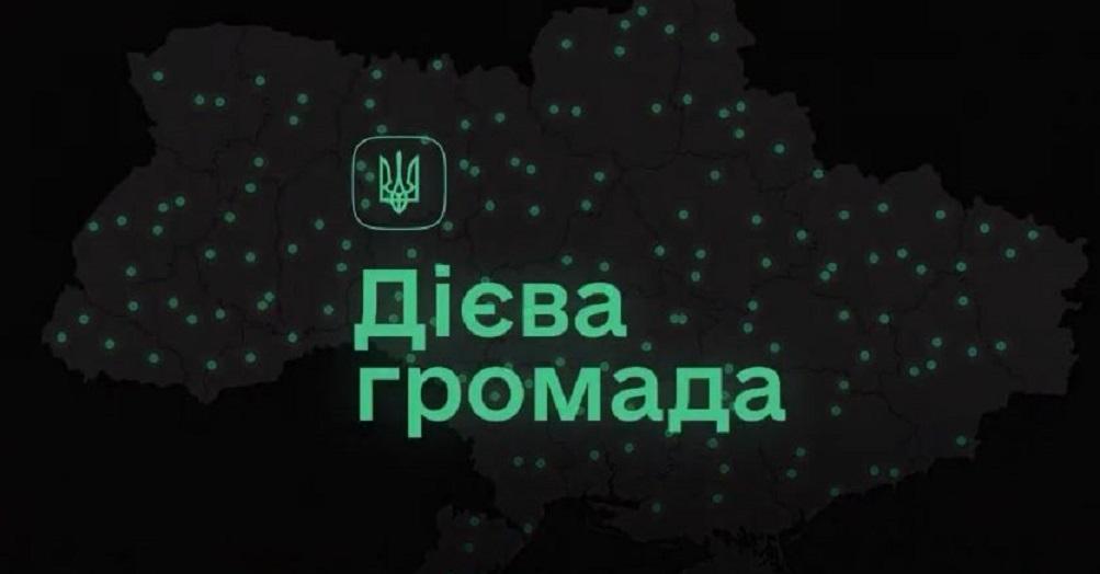Полтава визнана одним із лідерів у конкурсі «Дієва громада»