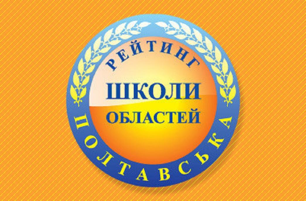 На Полтавщині найкраще учнів до ЗНО готують у Кременчуку