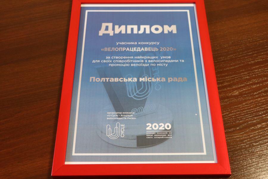 Полтавский городской совет признан лучшим велоработодателем года
