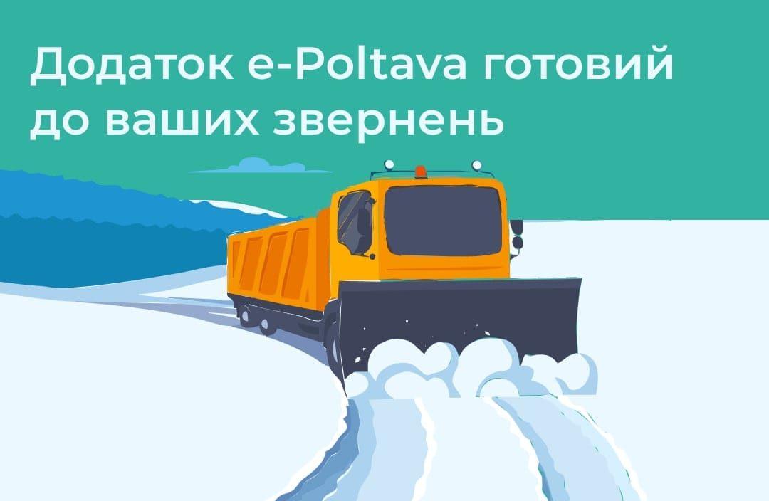 Поскаржитися на неприбрані від снігу вулиці полтавці можуть через мобільний додаток