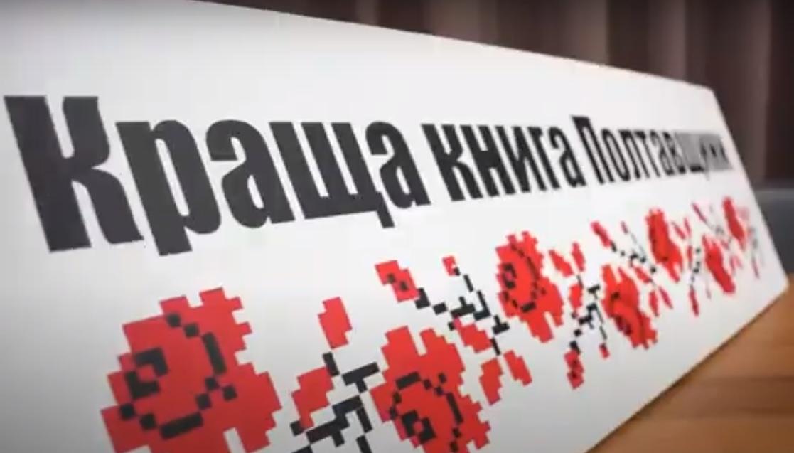 В області підбили підсумки конкурсу «Краща книга Полтавщини»