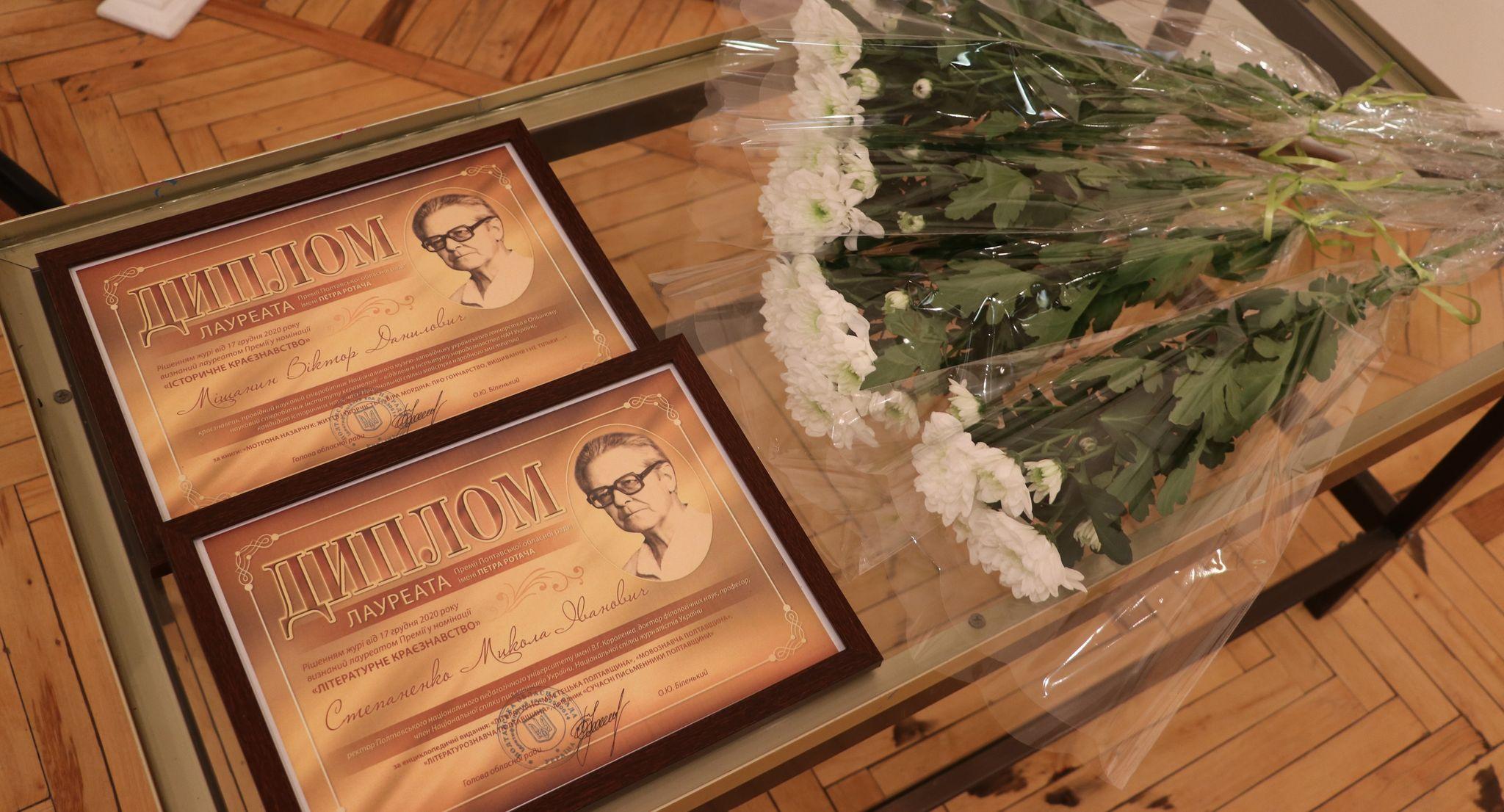 Полтавчанину и опошнянину вручили премию за краеведческие исследования
