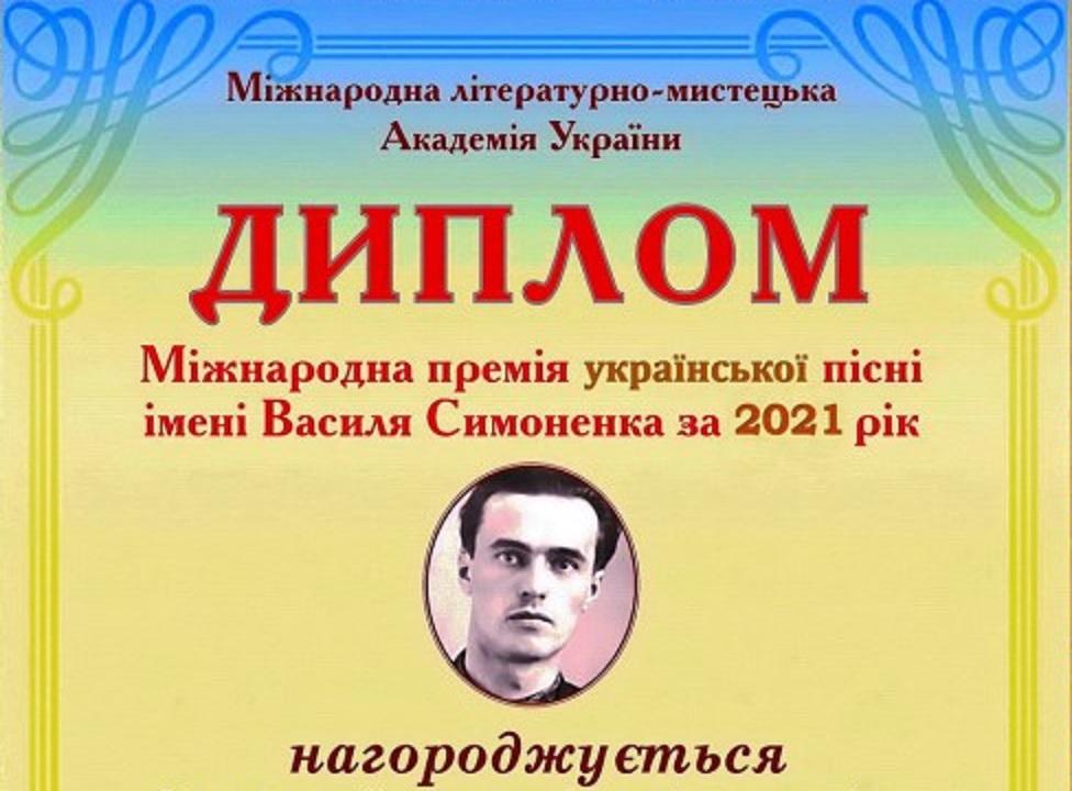 Жителі Полтави й Хоролу стали лауреатами Міжнародної премії української пісні