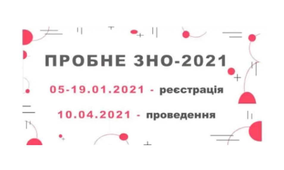 Від завтра полтавські школярі зможуть реєструватися на пробне ЗНО