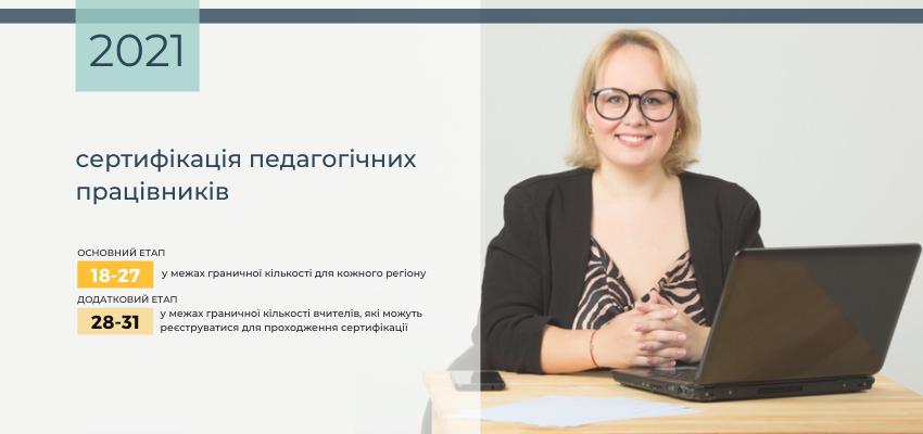 Розпочалася реєстрація педагогів Полтавщини на сертифікацію – 2021