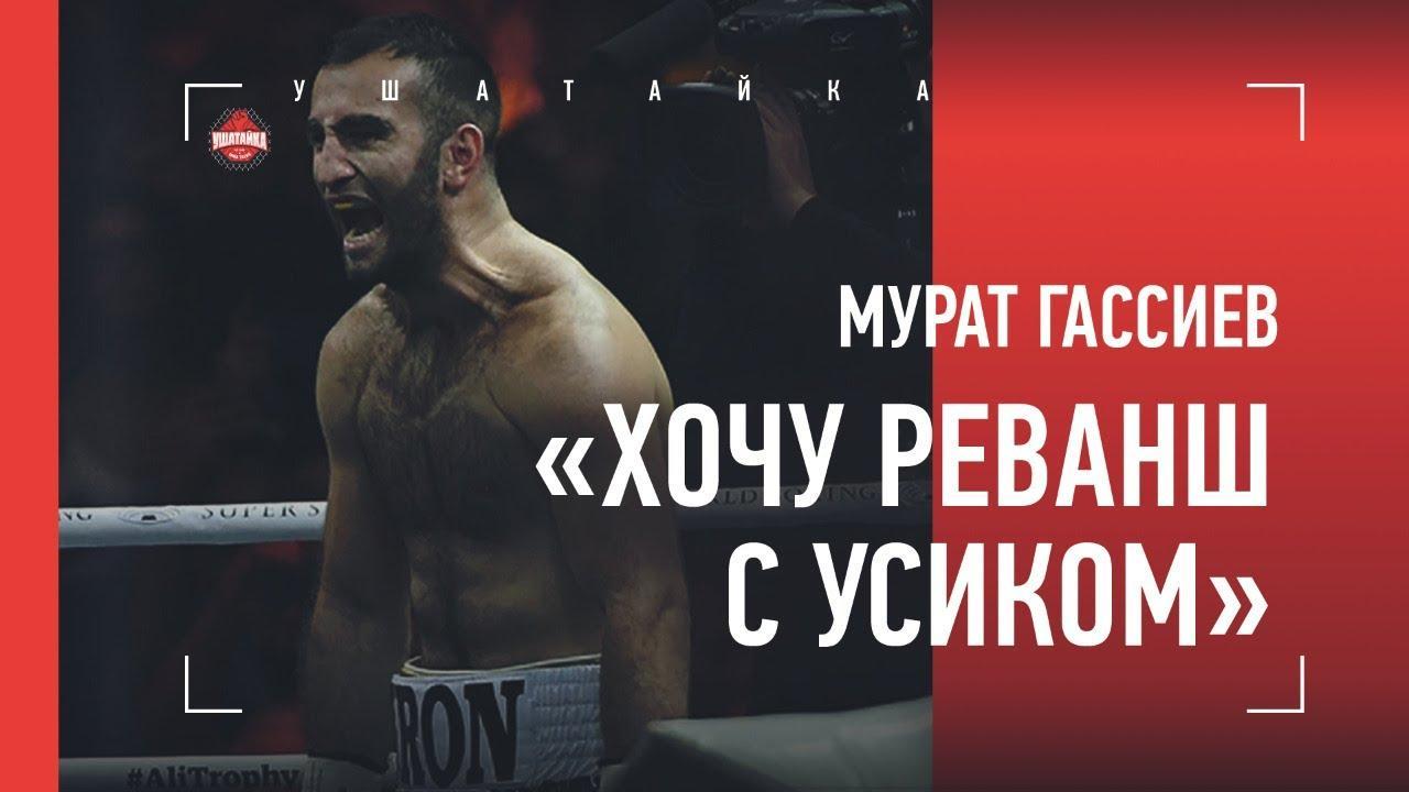 (Ru) Мурат Гассиев vs Александр Усик: матч-реванш близко?