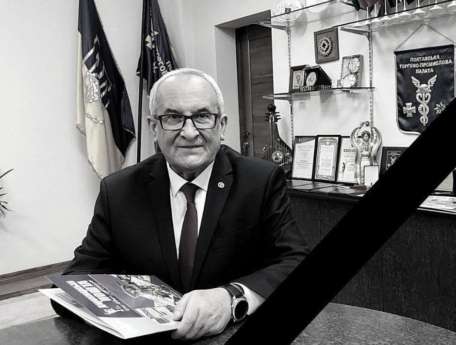 Помер керівник Полтавської торгово-промислової палати