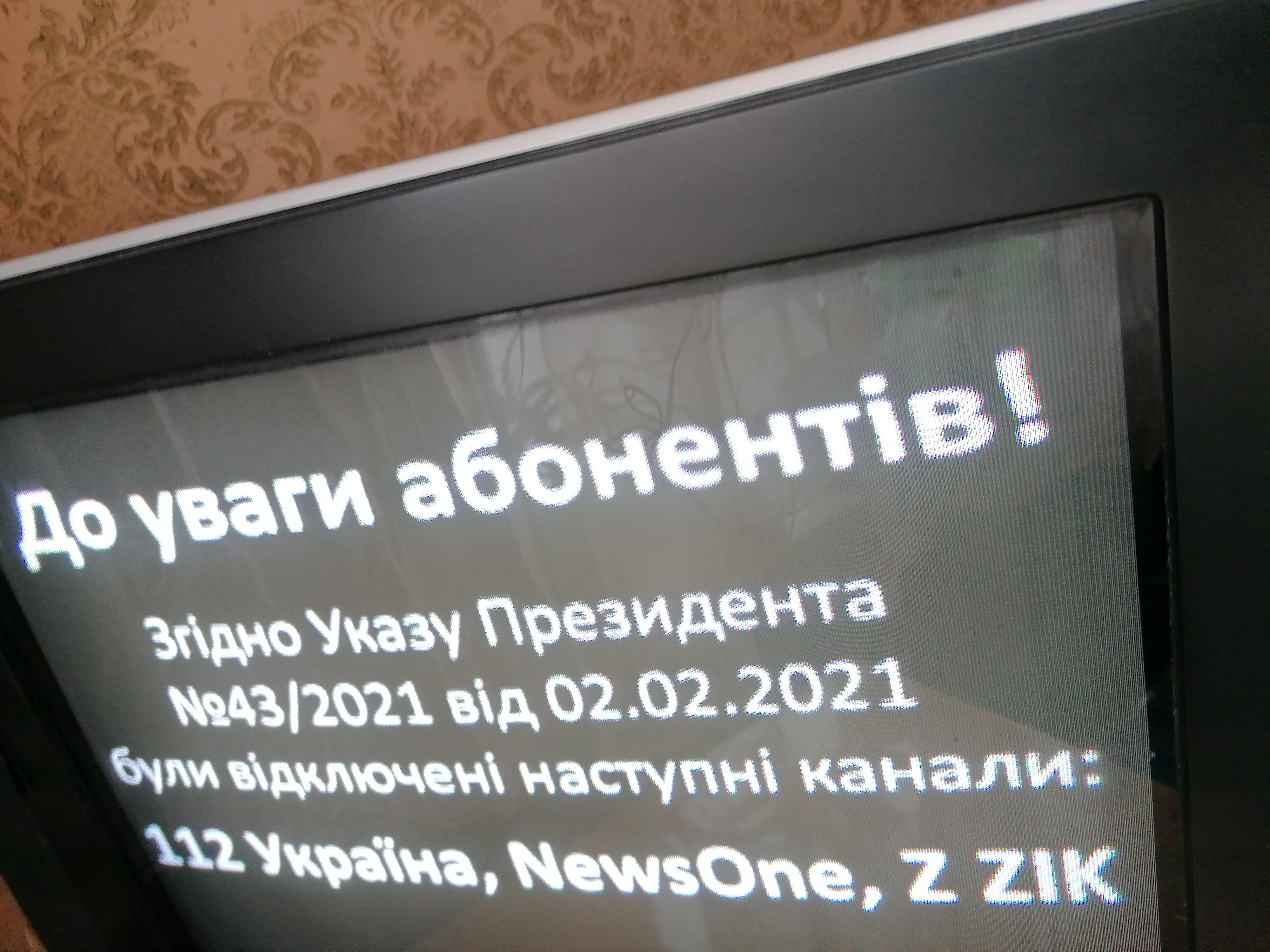 Полтавчанам на 5 лет отключили «112 Украина», «NewsOne», «Z ZIK»