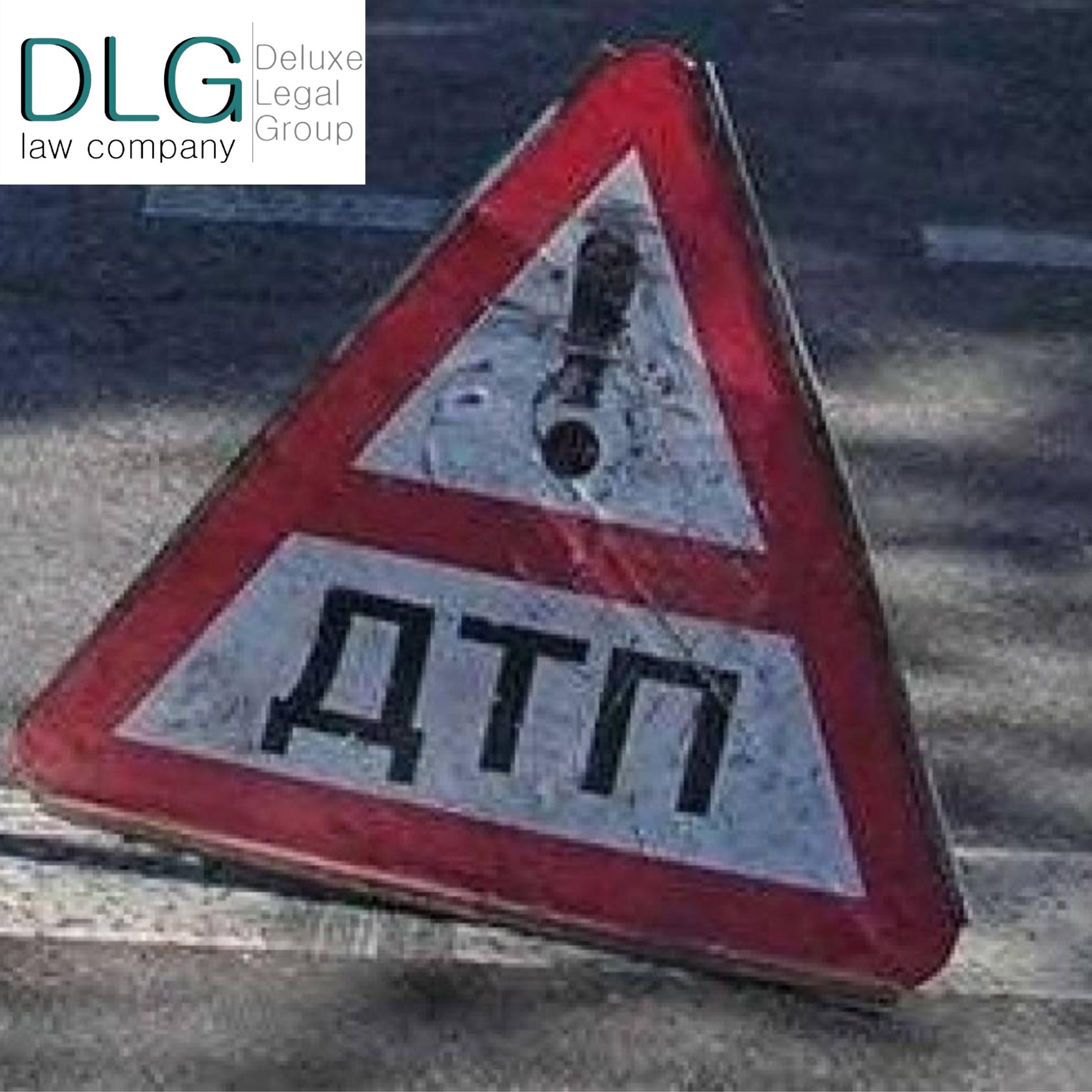 Хто винен в аварії, якщо порушили ПДР два водія?