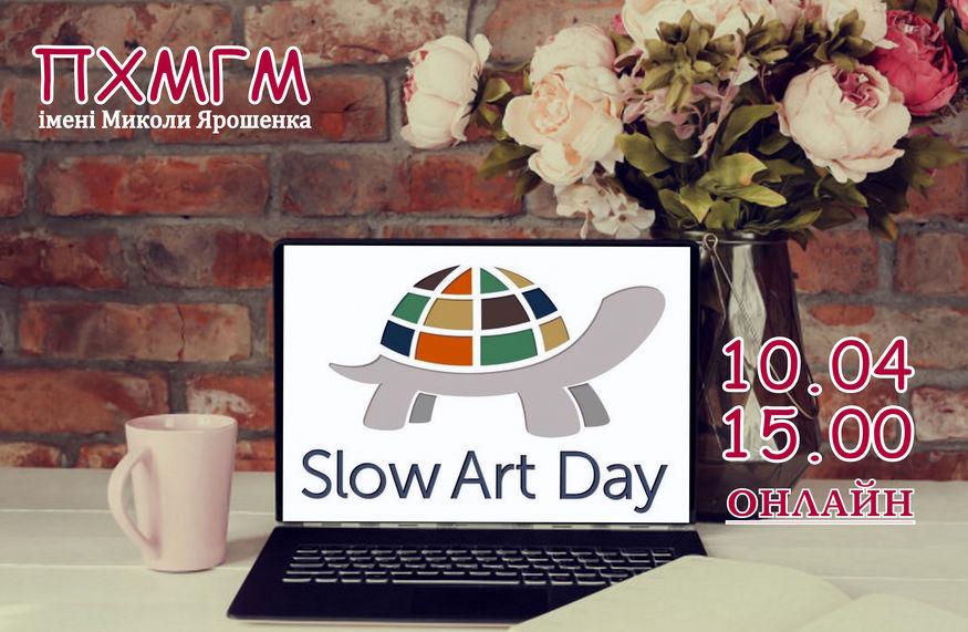 У полтавському музеї проведуть День неспішного мистецтва онлайн