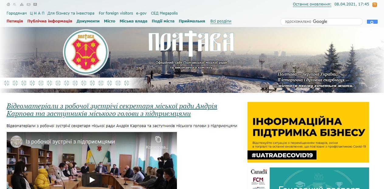 Сайт Полтавского городского совета планируют обновить