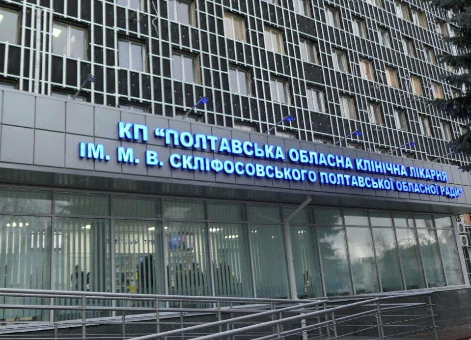 У Полтавській області лікарні, що не є опорними, не фінансуватимуть