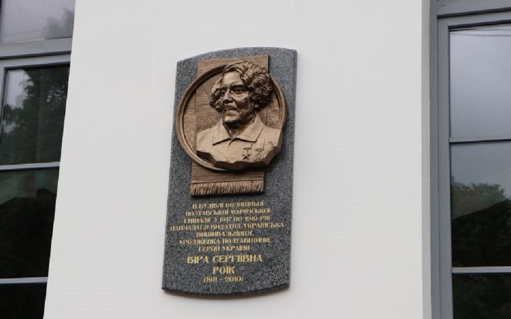 У Полтаві з'явилася меморіальна дошка Вірі Роїк