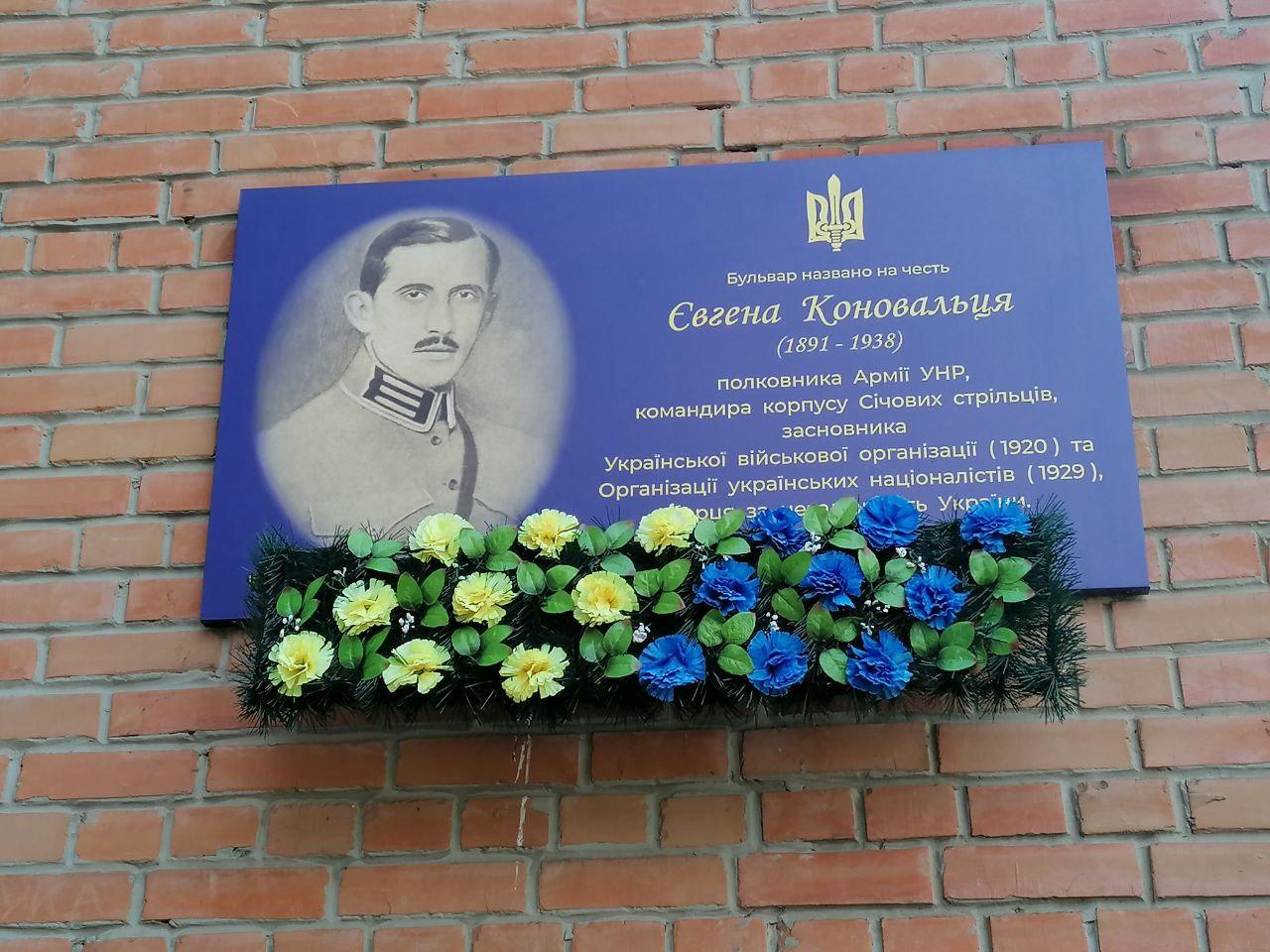 У Полтаві відзначили 130-ту річницю від дня народження Євгена Коновальця