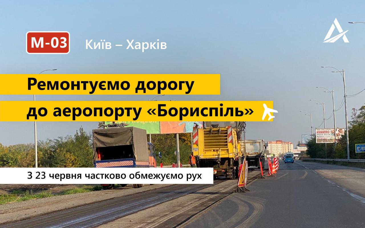 Полтавцям, які вирушають до аеропорту «Бориспіль», знадобиться більше часу на дорогу