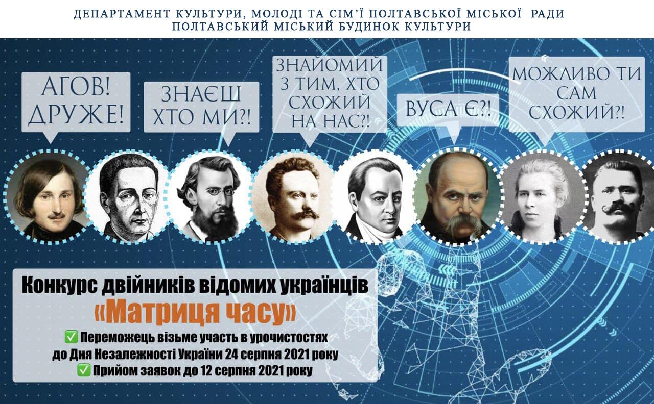 Запрошуємо до участі в конкурсі двійників відомих українців «Матриця часу»!