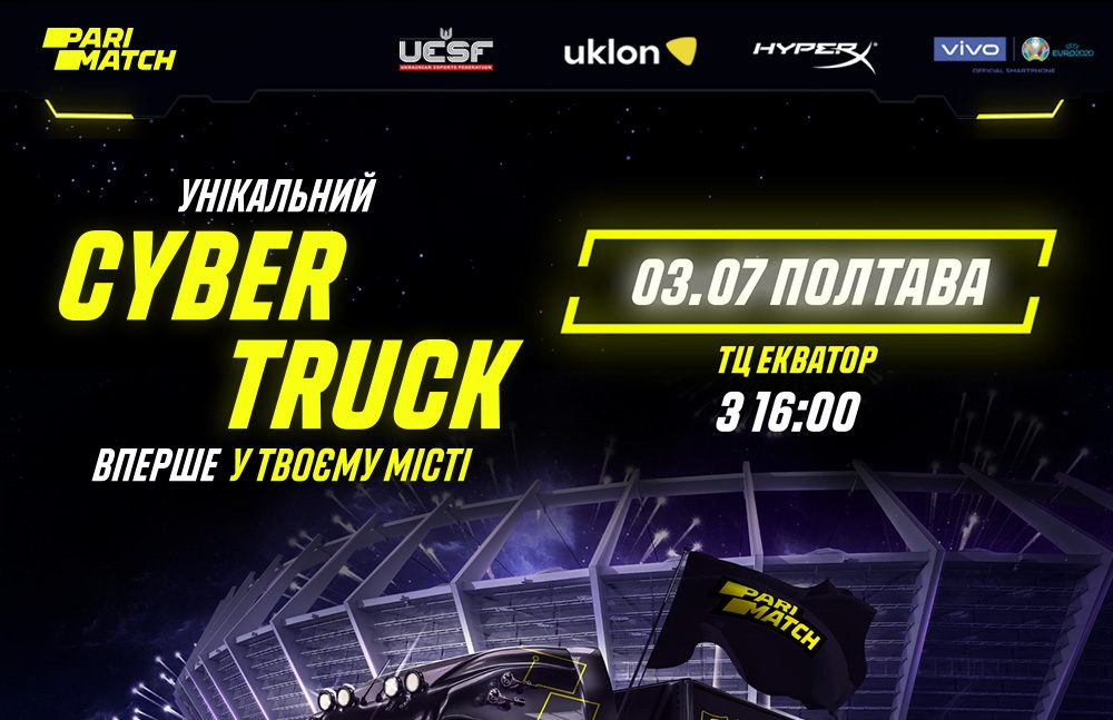 Полтава будет болеть за сборную Украины вместе с проектом «Кибертрак»