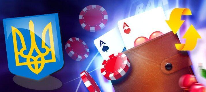 Асортимент слотів і платна гра в кращих онлайн казино України