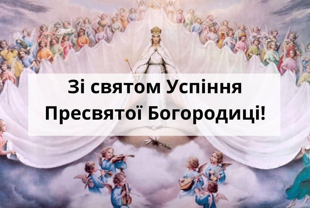В честь Діви Марії 28 серпня в Україні святкують Успіння Богородиці
