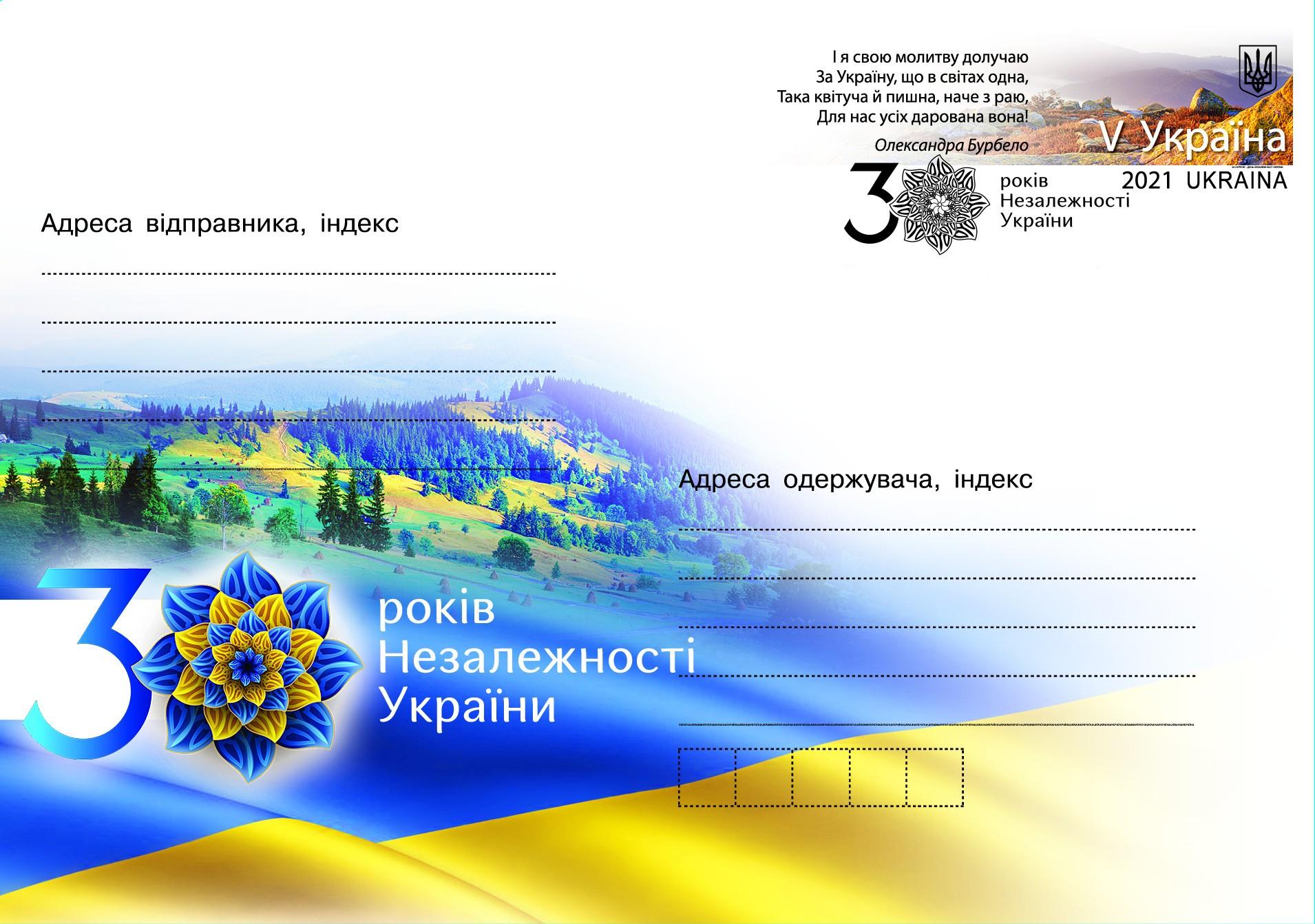 У Полтаві ввели в обіг конверт, створений до 30-річчя Незалежності