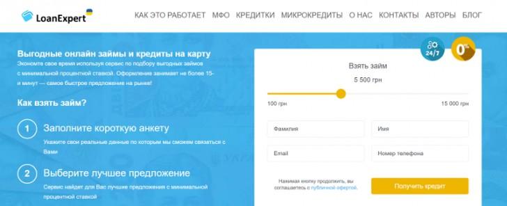 Возможно ли оформить в ночное время кредит онлайн в Украине