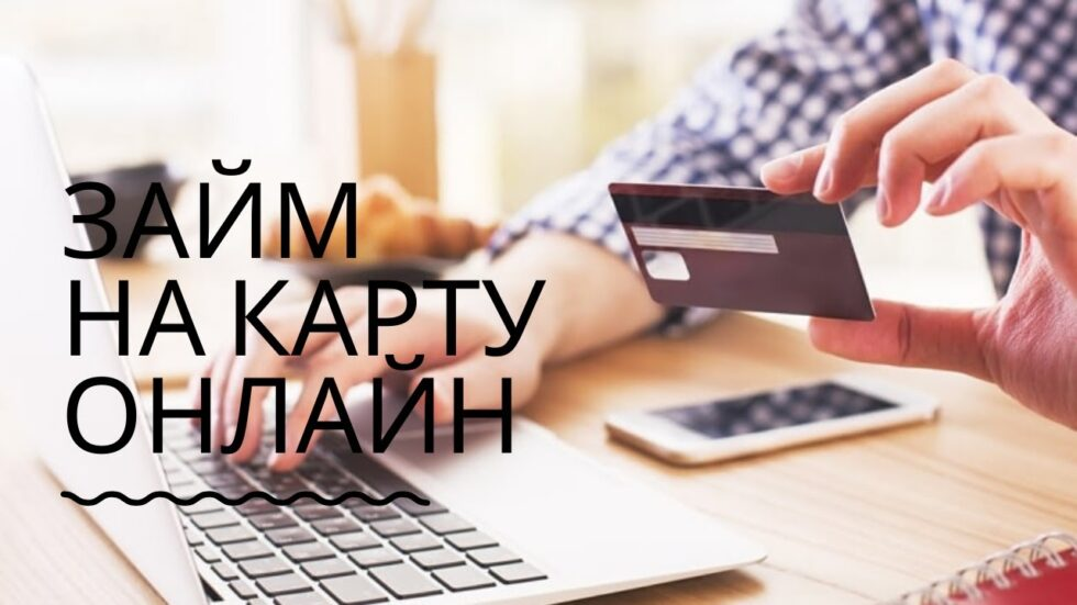 кредит онлайн ночью