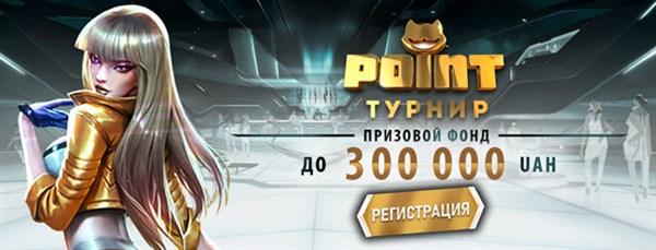 После регистрации в казино Поинтлото можно сразу начать выигрывать