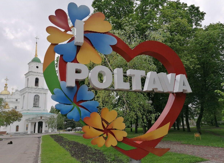 Які заходи заплановані в Полтаві на День міста