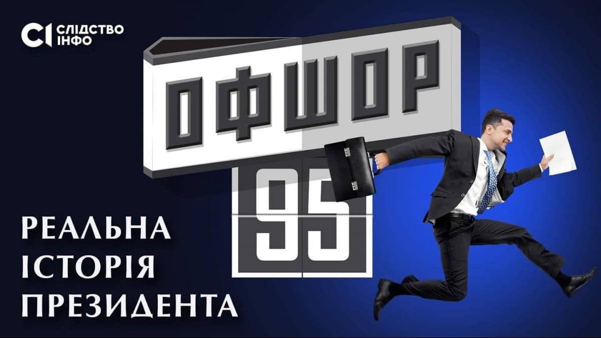 Зеленський і Коломойський разом відмивали гроші, вкрадені у ПриватБанку – міжнародне розслідування