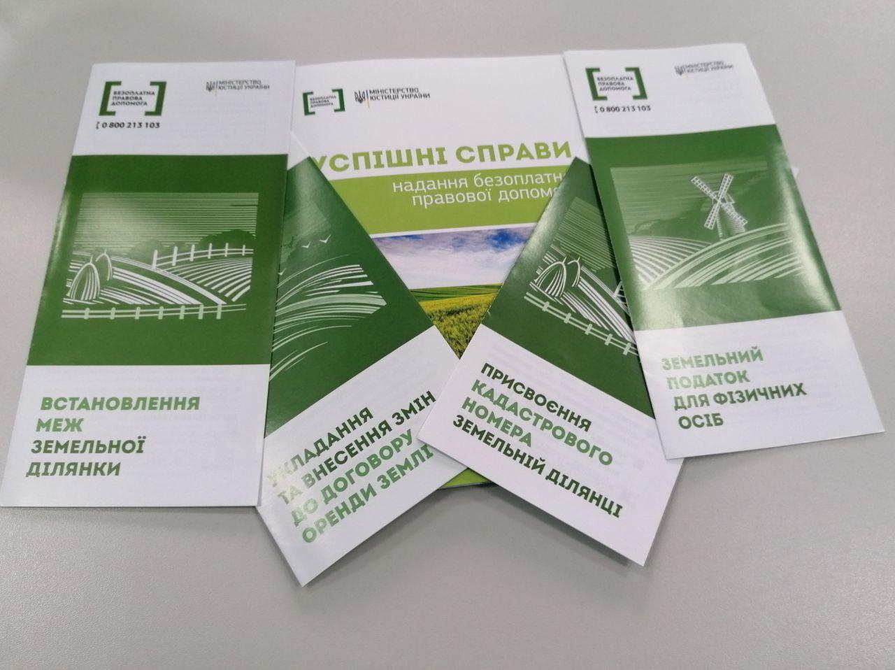 Як на Полтавщині підвищують обізнаність людей із земельних питань